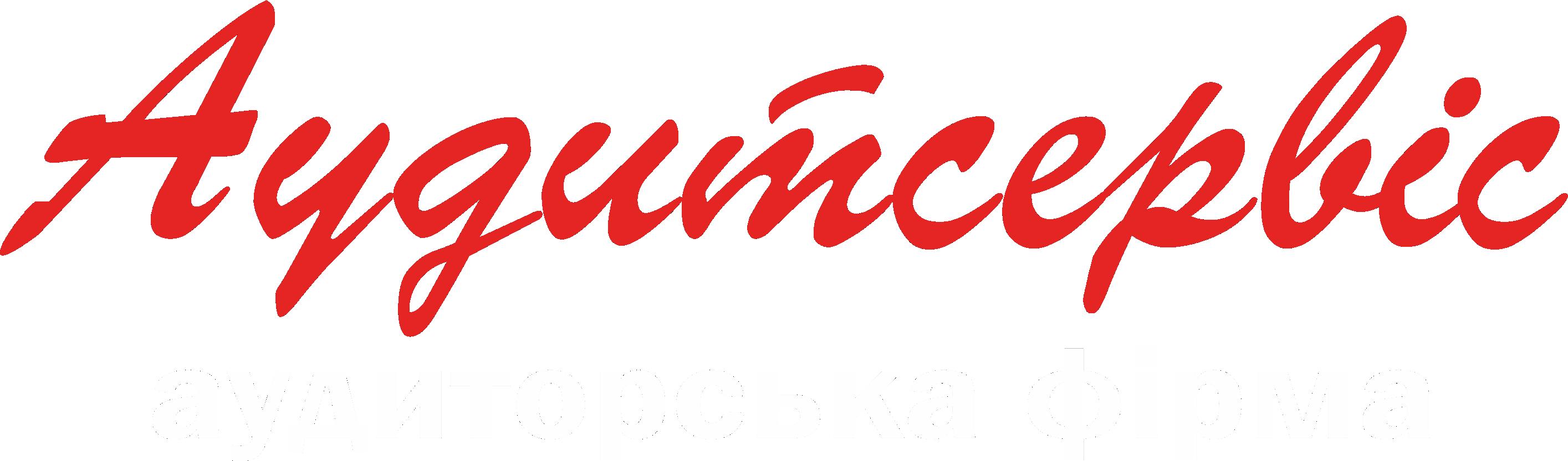 ПАФ Аудитсервіс
